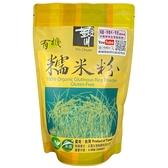 銀川~有機糯米粉600公克/包