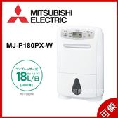 日本代購 2019最新款 三菱 MITSUBISHI MJ-P180PX 除濕機 衣物乾燥 23坪 水箱4.7L  可傑