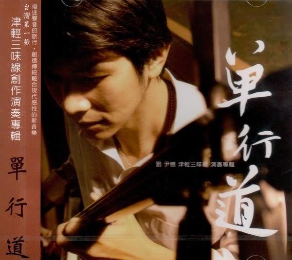劉尹樵 單行道 CD 津輕三味線創作演奏專輯 (購潮8)