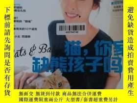 二手書博民逛書店寵物世界罕見貓迷(2015年06月號 總338期)封面-張碧晨&