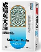 (二手書)成癮與大腦:重度毒癮者的自白及成癮行為的形成和治療