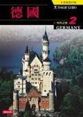 (二手書)知性之旅(2):德國(新版)