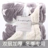 羊羔絨毛毯加厚被子蓋腿小毯子辦公室珊瑚絨毯蓋毯午休午睡毯單人 黛尼時尚精品
