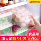 抽屜式冰箱收納盒保鮮盒雞蛋餃子盒食品級塑料可微波帶蓋冷凍盒 快速出貨