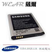 Samsung EB-L1H2LLK、EB-L1H2LLU【原廠電池】Galaxy S3 i939 CDMA i9260 Premier G3819 Win pro