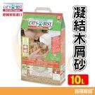 CAT BEST木屑砂(可凝結)10L【寶羅寵品】