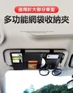 【遮陽板收納夾】汽車用多功能掛袋 眼鏡夾 車載卡片夾 悠遊卡 一卡通 手機袋