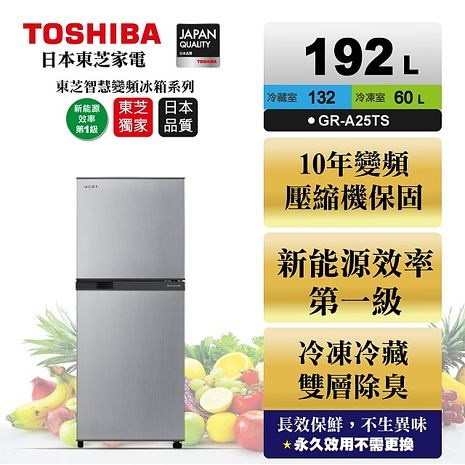 TOSHIBA 新禾192公升1級 變頻無邊框電冰箱典雅銀 GR-A25TS **免費基本安裝**
