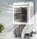 水冷扇冷爾爽工業空調扇家用水冷小空調大型...
