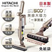 贈多功能旅行袋六件組【HITACHI日立】無線充電式。免紙袋直立手持兩用式吸塵器/香檳金(PVSJ500T)
