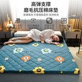 床墊 床墊1.2m家用睡墊定做加厚可折疊榻榻米墊子學生宿舍單雙人褥子墊【快速出貨】