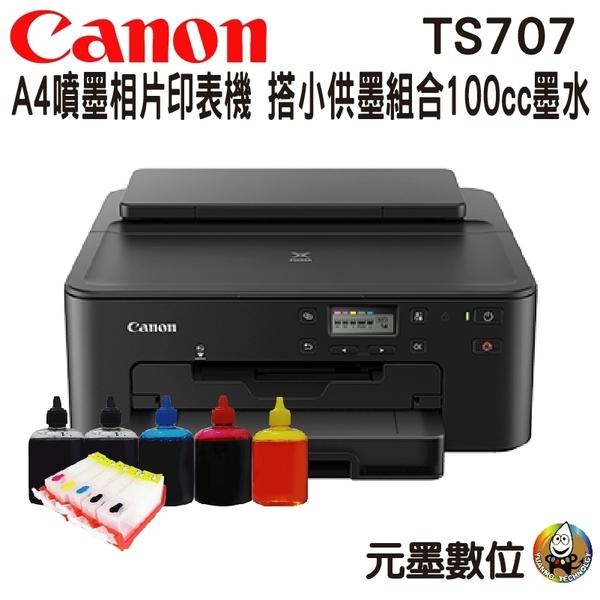 【搭小供墨墨匣+100cc墨水組 ↘5990元】CANON PIXMA TS707 A4 噴墨相片印表機 內含原廠墨水匣