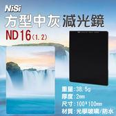 攝彩@耐司NISI ND16方型減光鏡 1.2 100X100mm中灰密度鏡 雙面鍍膜方鏡 中灰鏡 降4格 久昱公司貨