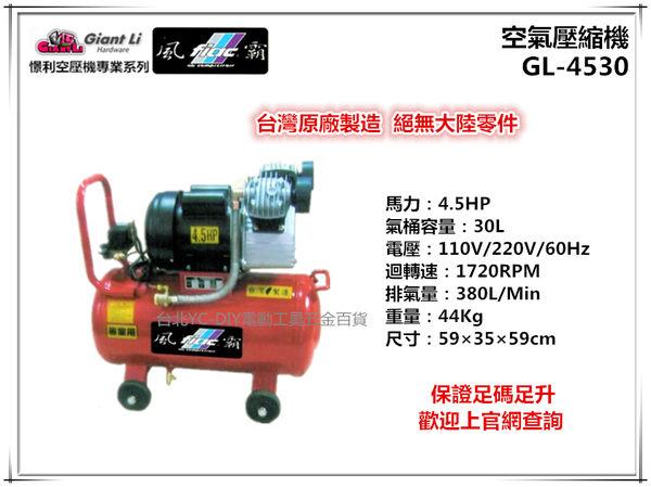 【台北益昌】GIANTLI 風霸 GL-4530 4.5HP 30L 110V/220V/60Hz 空壓機 空氣壓縮機 保證足碼足升
