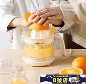 電動榨橙汁機小型家用全自動榨汁機炸果汁橙子壓榨器渣汁分離 8號店