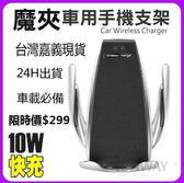 【嘉義-現貨】魔夾S5 手機支架 全自動閉合 感應式 無線充電 車用支架 車載支架 導航架 手機架