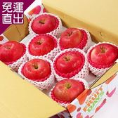 鮮果日誌 日本空運套袋富士蘋果8入禮盒【免運直出】