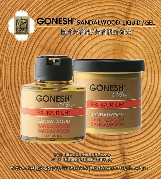 GONESH 鼠尾草 空氣芳香膠 固體 78g 檀香 海洋 潮流 香氛 清香