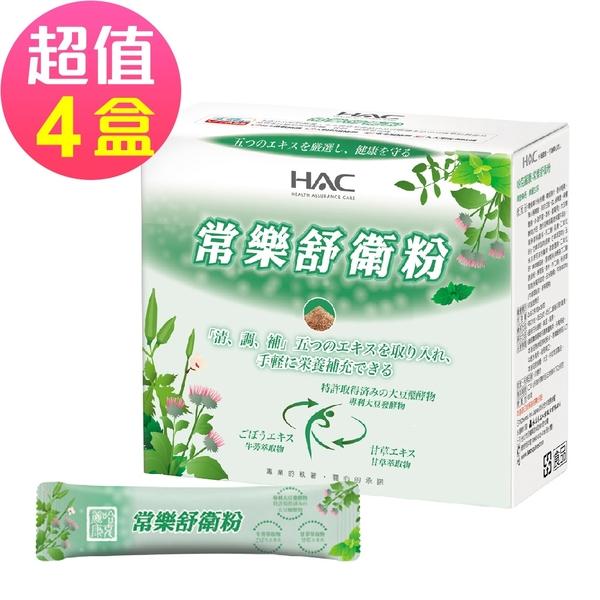 【永信HAC】常樂舒衛粉x4盒(30包/盒)