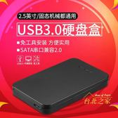 行動硬碟盒usb3.0外置2.5寸筆記本ssd固態機械硬碟殼子sata高速外接讀取