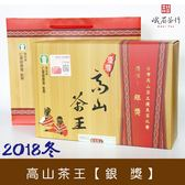 2018冬 仁愛鄉高山茶王比賽茶 銀獎  峨眉茶行