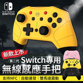 【A2110】《支援NFC!體感震動》日本良值二代 Switch Pro 無線感應手把 NS 控制器