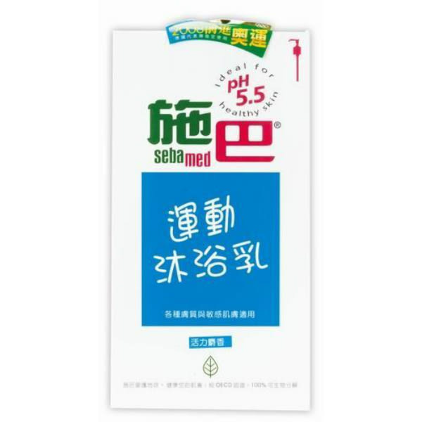 sebamed施巴pH5.5運動沐浴乳1000ml【康是美】