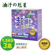 【超神奇】台灣製 萬用酵素潔淨粉 酵素粉 自然分解油汙(1.5kg/盒)(3盒)