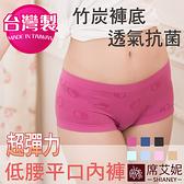 女性超彈力平口內褲 竹炭內裏 超低腰 可當安全褲/內搭褲 台灣製造no.6820-席艾妮SHIANEY