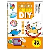 立體美勞DIY:玩具樂園