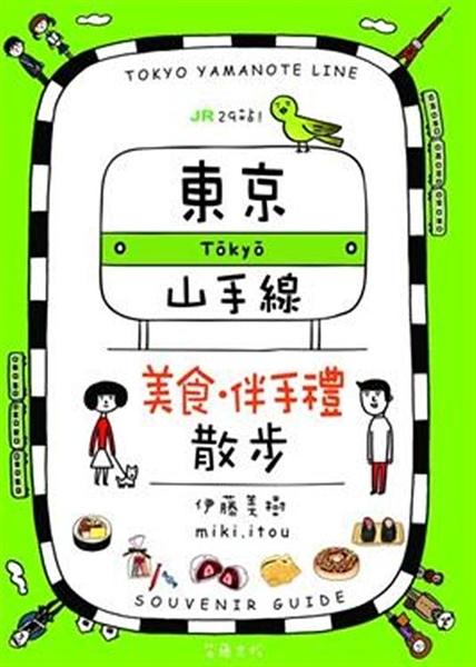 (二手書)JR29站!東京山手線美食‧伴手禮散步
