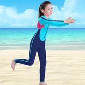 新春狂歡 潛水服游泳衣女連體長袖長褲水母衣男孩