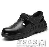 勞保鞋男士夏季輕便透氣防臭防砸防刺穿鋼包頭軟底涼鞋老保工作鞋