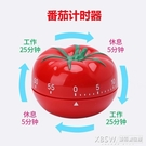 番茄時鐘時間管理小鬧鐘定時廚房倒計時器提醒器機械創意兒童學生CY『新佰數位屋』
