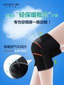 護膝保暖老寒腿自發熱關節保暖炎夏季膝蓋男女士老人四季薄款 創想數位