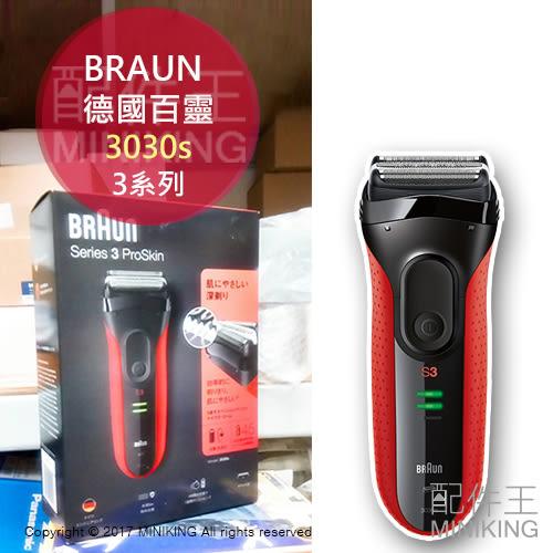 【配件王】代購 德國百靈 BRAUN 3030s 3 系列 水洗 電動刮鬍刀 電鬍刀 三刀頭