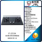 JTL喜特麗瓦斯爐 JT-2213AL / JT-2213 AL 晶焱玻璃檯面爐-此價格不含安裝 安裝部分可於下方加價購喔!