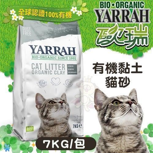 *WANG*【2包組免運】歐瑞YARRAH《有機黏土貓砂》7KG 環保貓砂【YA-7003】