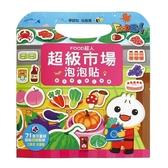 超級市場泡泡貼:FOOD超人【貼紙書】
