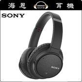 【海恩特價 ing】日本 SONY WH-CH700N 黑色 無線藍牙降噪 NFC 耳罩式耳機
