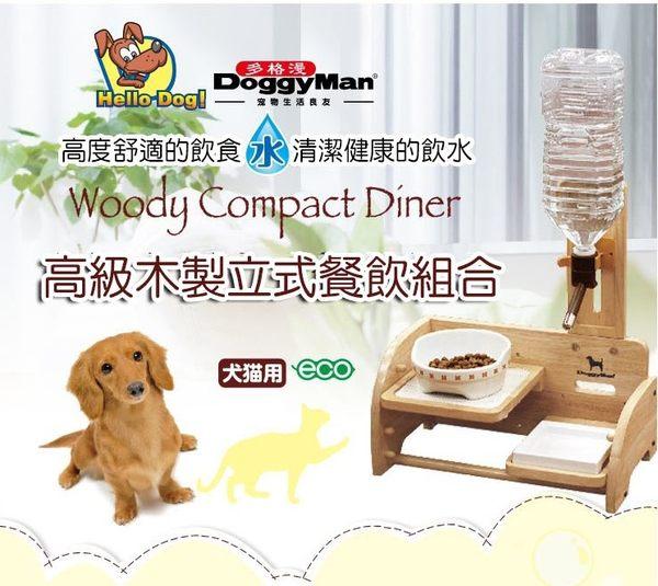 毛寶寶立式餐飲組 - 日本 Doggyman 橡木寵物餐桌