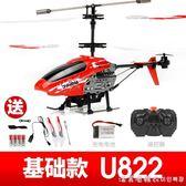 遙控飛機直升機耐摔充電動男孩兒童玩具防撞搖空航模型小無人機 漾美眉韓衣