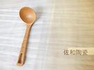~佐和陶瓷餐具~【05SMW756山毛櫸 小湯杓】/ 開店 早午餐 木杓 /
