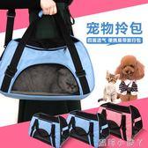 寵物外出背包包狗背包貓包狗狗便攜包泰迪狗包袋旅行包狗狗用品 igo全館免運