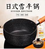 日式雪平鍋熱奶鍋不粘鍋家用麥飯石不沾小湯鍋燃氣灶電磁爐20CM st747『美鞋公社』