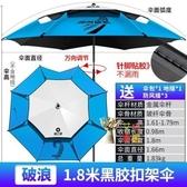 釣魚傘 2.6米2.4大防雨遮陽傘釣魚傘折疊萬向加厚雨傘防曬垂釣魚傘T