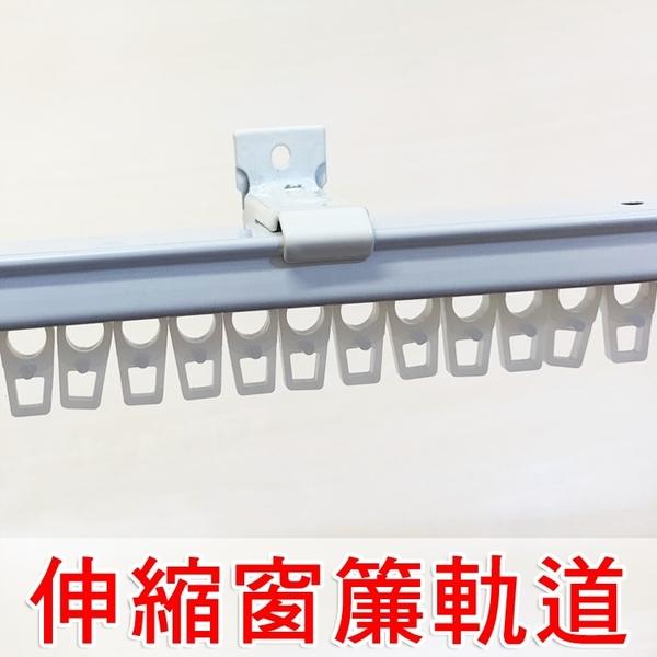 【橘果設計】可伸縮窗簾軌道  160~300cm 免量測超方便 滑順靜音 隔間伸縮桿門簾
