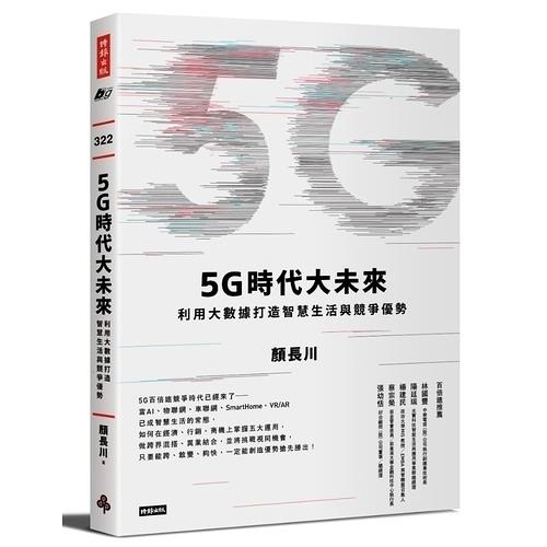 5G時代大未來(利用大數據打造智慧生活與競爭優勢)