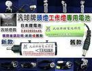 ✚久大電池❚台灣製 汎球牌 LED燈電池...