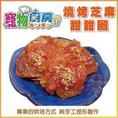 *KING WANG*《燒烤芝麻甜甜圈 PK-013》寵物廚房 來自台灣真情料理-180g